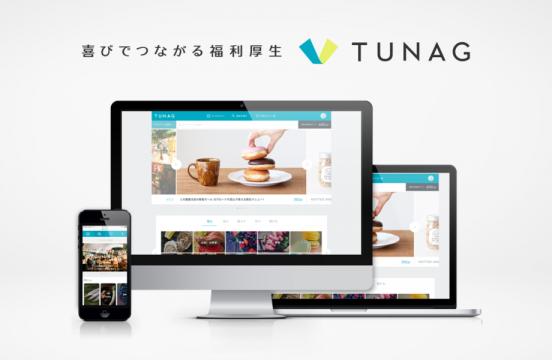 組織エンゲージメントクラウド「TUNAG」を公開しました!