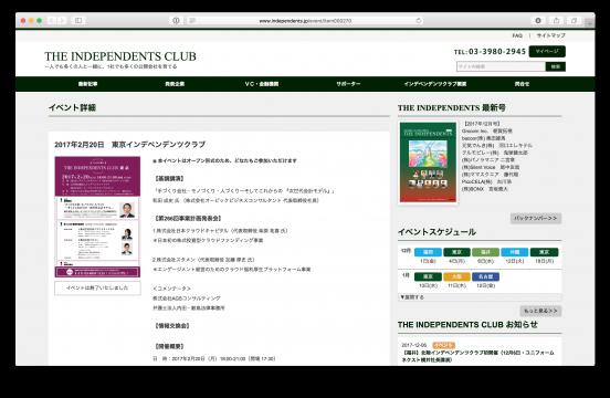 2/20(月)に開催される東京インデペンデンツクラブに弊社代表の加藤が登壇いたします。