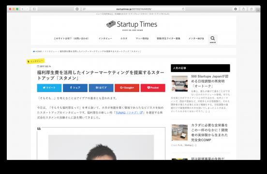 「スタートアップタイムズ」に代表加藤へのインタビューが掲載されました。