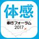 10/11(水)開催の奉行フォーラム2017 in 名古屋に代表加藤が登壇します。