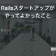 銀座Rails#1で発表してきました!「Railsスタートアップがやってよかったこと」