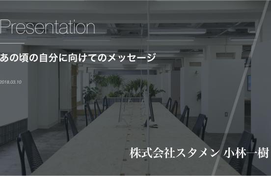 【登壇資料】 第3回 名古屋若手Webエンジニア交流会に登壇しました
