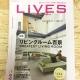 「LiVES vol,99」に掲載されました