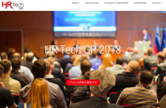 TUNAGが「HR Tech GP 2018」ファイナリストに選出されました