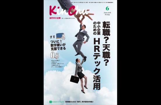 「近代中小企業」6月号に掲載されました
