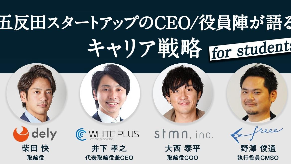 [合同開催イベント]五反田ベンチャーの経営陣が語るキャリア戦略