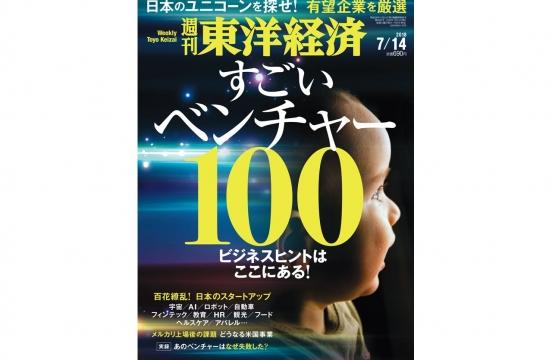 週刊東洋経済の「すごいベンチャー100」特集に掲載されました