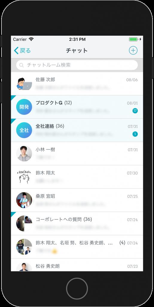 App版チャット