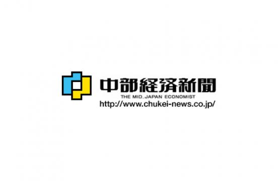 10月19日発行 中部経済新聞本紙に掲載されました。