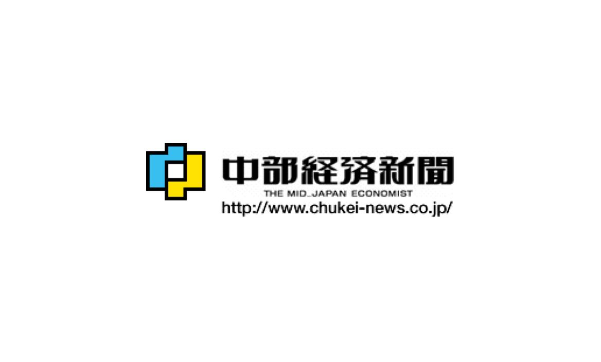 4月9日発行 中部経済新聞本紙に掲載されました。