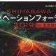 SHINAGAWAイノベーションフォーラム2019 in 五反田バレーに出展いたします
