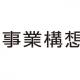 「月刊 事業構想」にて代表 加藤の<br>インタビューが紹介されました