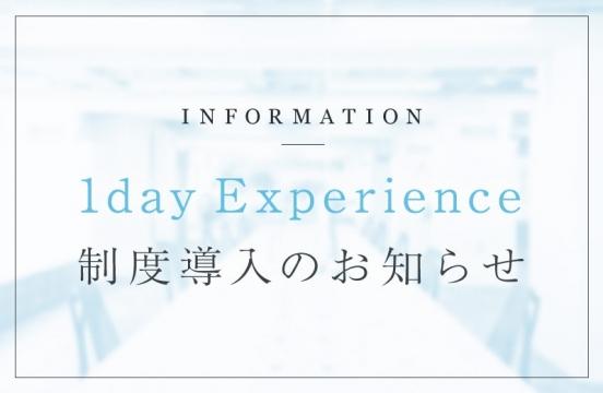1day Experience制度(ワンエク)をスタート致します。