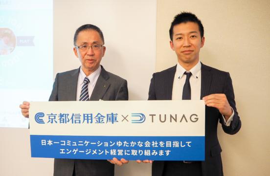 先進的な取り組みを進める京都信用金庫さまにて、TUNAGを全社導入いただき、共同記者発表を行いました。