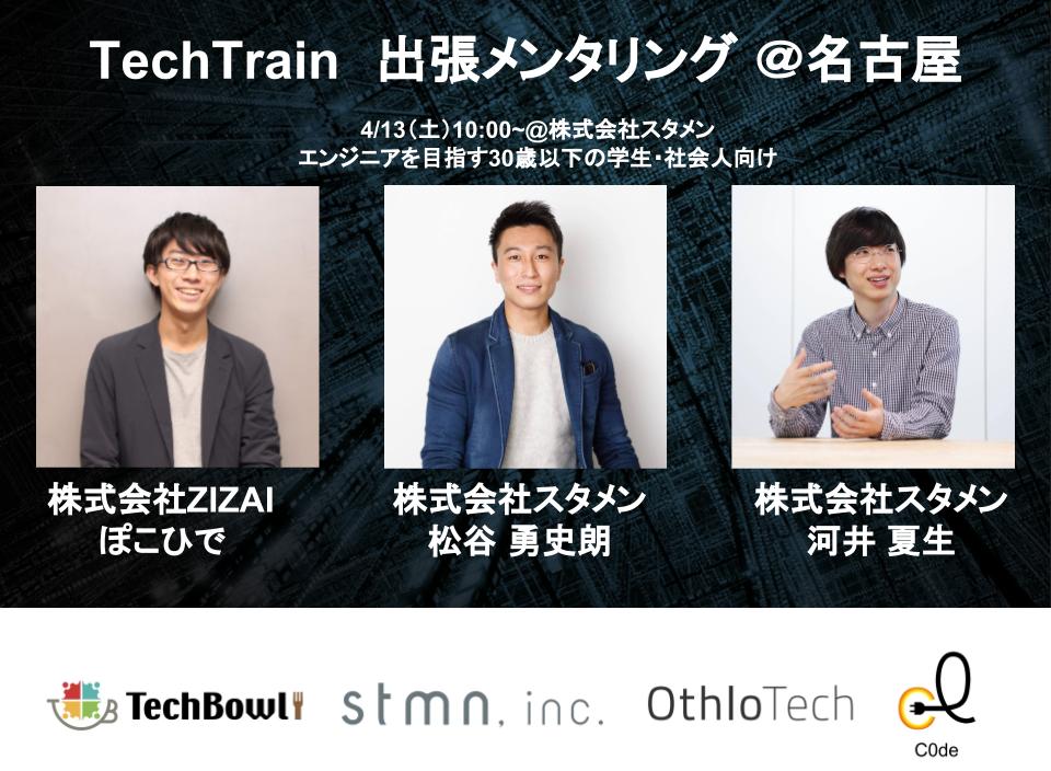 4/13(土)U30エンジニア向けに「Ruby on Rails」ハンズオンイベントを開催します!