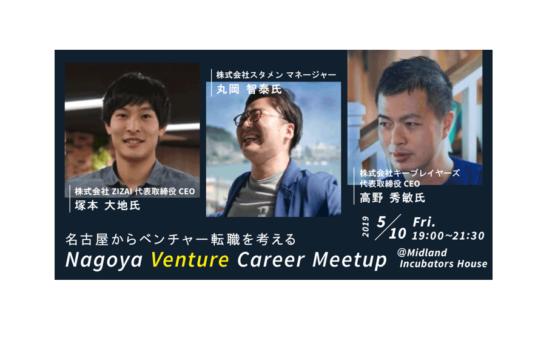 Nagoya Venture Career Meetupに当社の丸岡が登壇します。